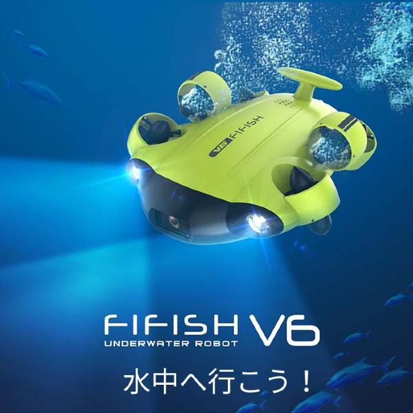 低コスト高機能な水中ドローン FIFISH V6/V6s の圧倒的な機動性を動画で紹介!