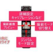 DJI Pocket 2 の操作方法をわかりやすく紹介!初期設定の次はコチラ!